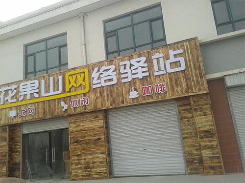 花果山网咖