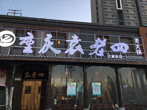 袁老四新城店
